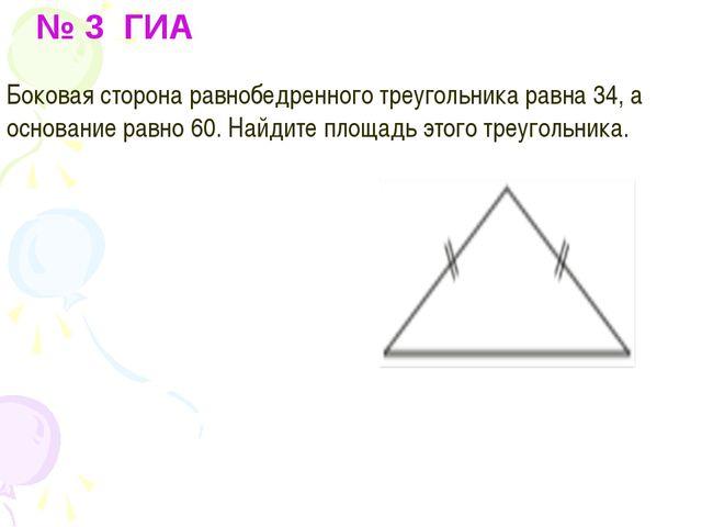 № 3 ГИА Боковая сторона равнобедренного треугольника равна 34, а основание р...