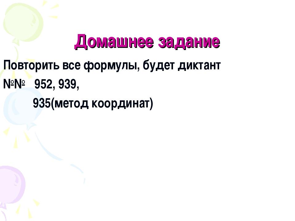 Домашнее задание Повторить все формулы, будет диктант №№ 952, 939, 935(метод...