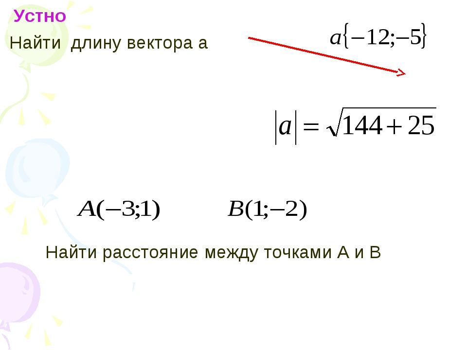 Устно Найти длину вектора a Найти расстояние между точками А и В