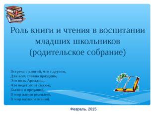 Роль книги и чтения в воспитании младших школьников (родительское собрание) В