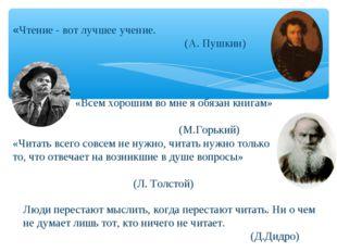 «Чтение - вот лучшее учение. (А. Пушкин) «Всем хорошим во мне я обязан книгам