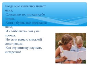 Когда мне книжечку читает мама, Совсем не то, что сам себе читаю. Хотя я букв