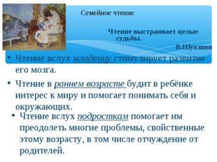 Чтение вслух младенцу стимулирует развитие его мозга. Чтение в раннем возраст