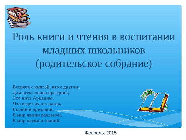 Роль книги и чтения в воспитании младших школьников (родительское собрание) В...