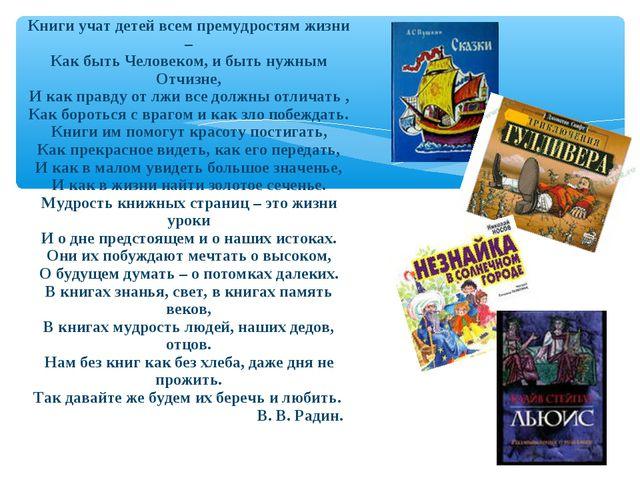 Книги учат детей всем премудростям жизни – Как быть Человеком, и быть нужным...
