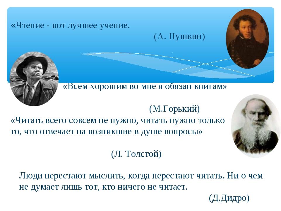 «Чтение - вот лучшее учение. (А. Пушкин) «Всем хорошим во мне я обязан книгам...