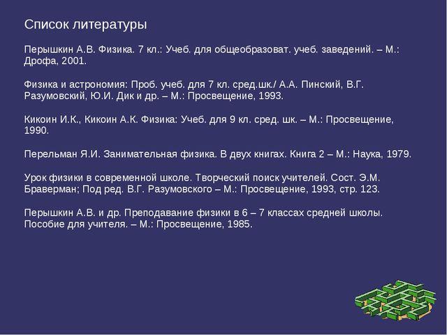 Список литературы Перышкин А.В. Физика. 7 кл.: Учеб. для общеобразоват. учеб....