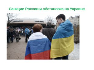 Санкции России и обстановка на Украине.