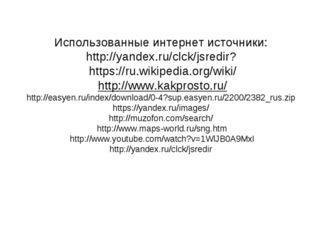 Использованные интернет источники: http://yandex.ru/clck/jsredir? https://ru.
