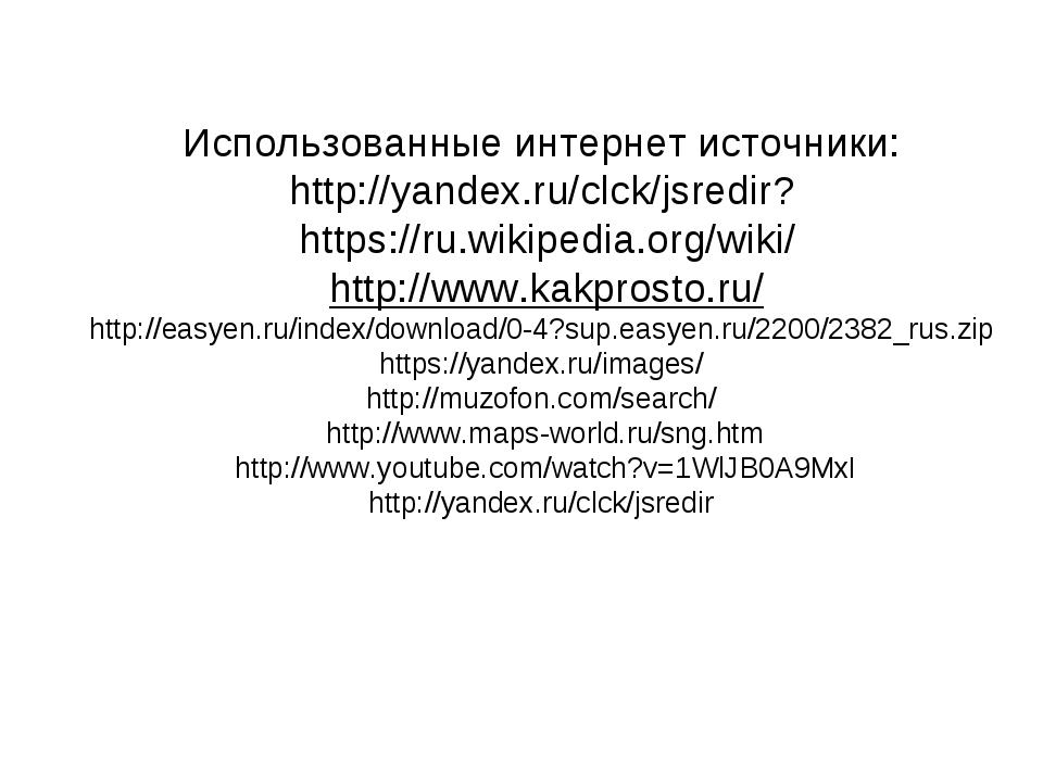 Использованные интернет источники: http://yandex.ru/clck/jsredir? https://ru....