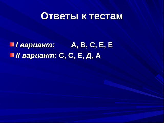 Ответы к тестам I вариант: А, В, С, Е, Е II вариант: С, С, Е, Д, А