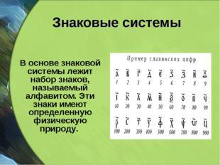 Знаковые системы В основе знаковой системы лежит набор знаков, называемый алф