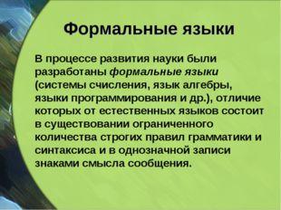 Формальные языки В процессе развития науки были разработаны формальные языки
