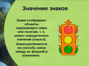 Значение знаков Знаки отображают объекты окружающего мира или понятия, т. е.