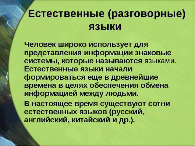 Естественные (разговорные) языки Человек широко использует для представления...