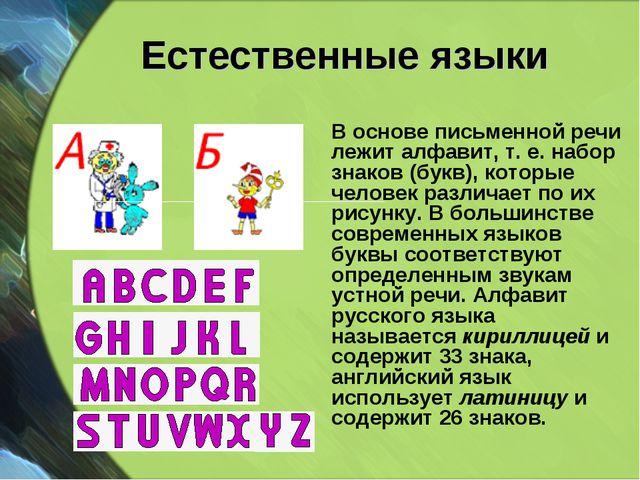 Естественные языки В основе письменной речи лежит алфавит, т. е. набор знаков...