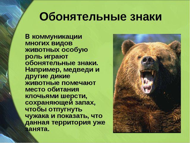 Обонятельные знаки В коммуникации многих видов животных особую роль играют об...