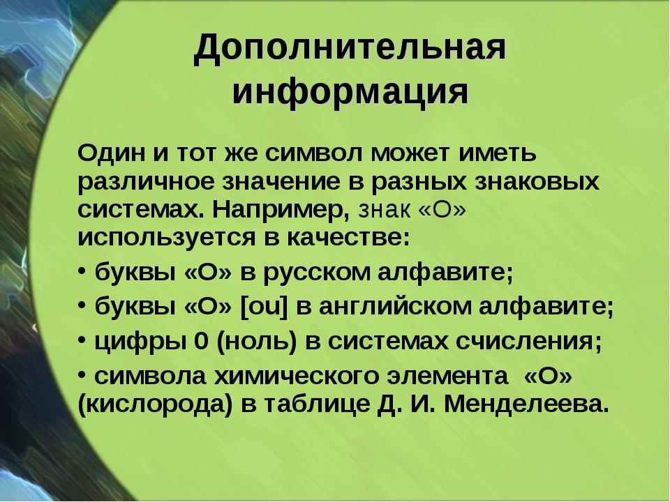 Дополнительная информация Один и тот же символ может иметь различное значение...