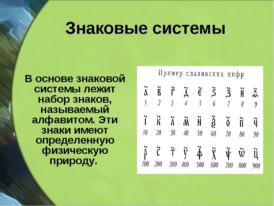 Знаковые системы В основе знаковой системы лежит набор знаков, называемый алф...