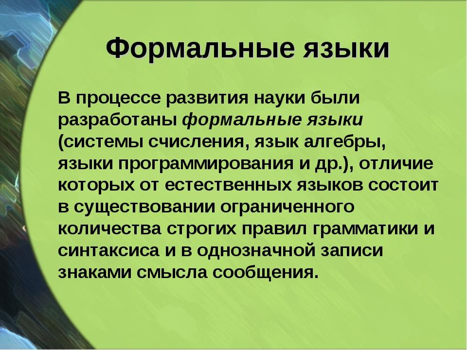 Формальные языки В процессе развития науки были разработаны формальные языки...