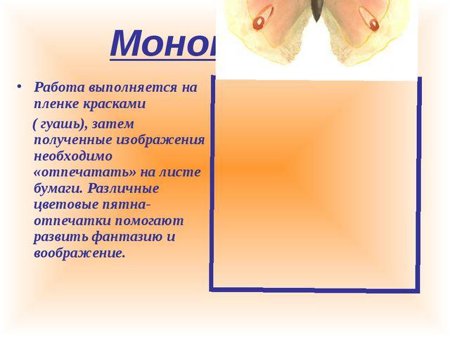 Монотипия Работа выполняется на пленке красками ( гуашь), затем полученные из...
