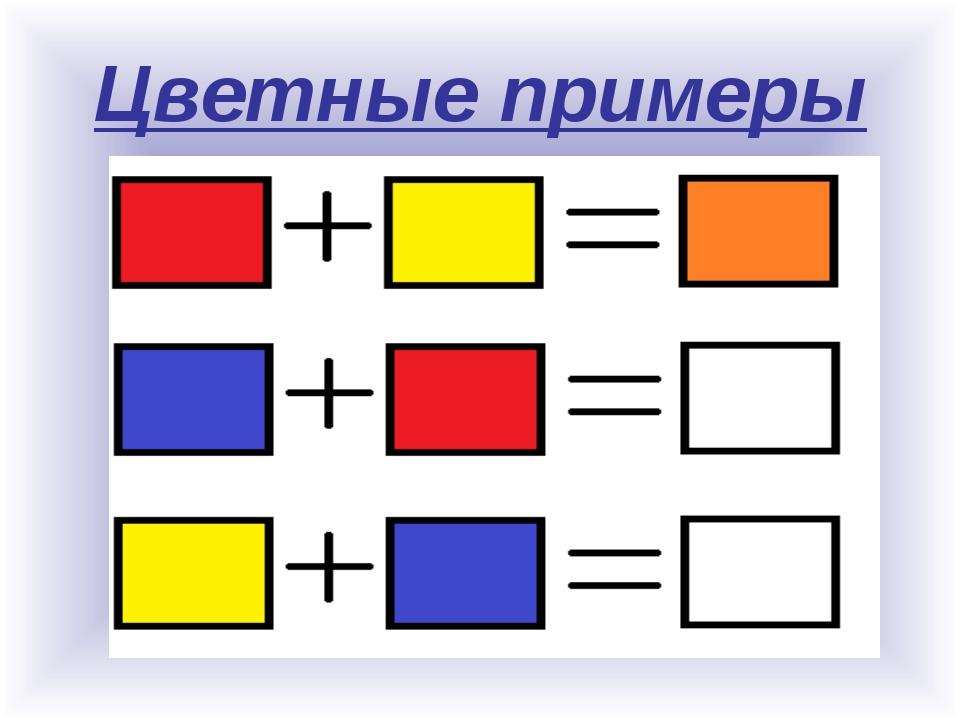 Цветные примеры