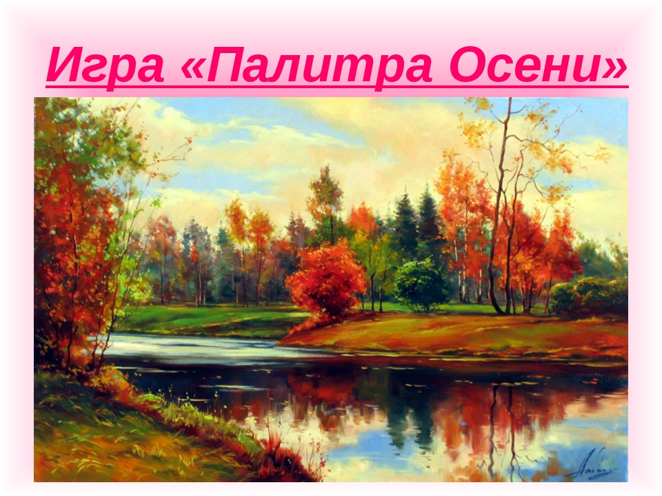 Игра «Палитра Осени»