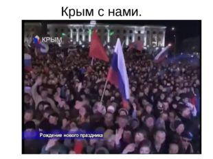 Крым с нами.