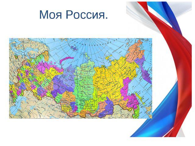 Моя Россия.