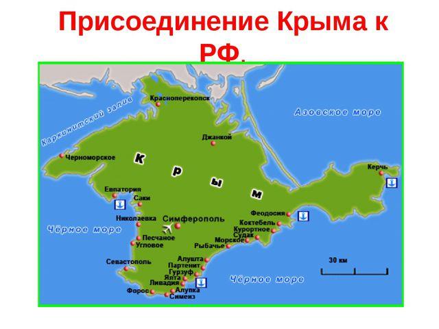 Присоединение Крыма к РФ.