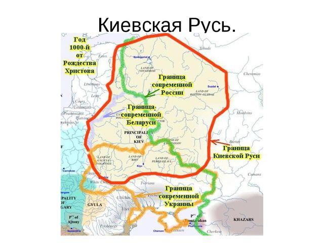 Киевская Русь.