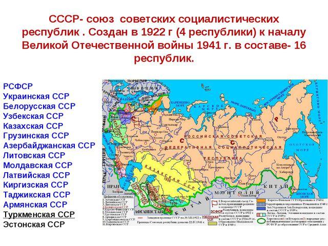 СССР- союз советских социалистических республик . Создан в 1922 г (4 республи...