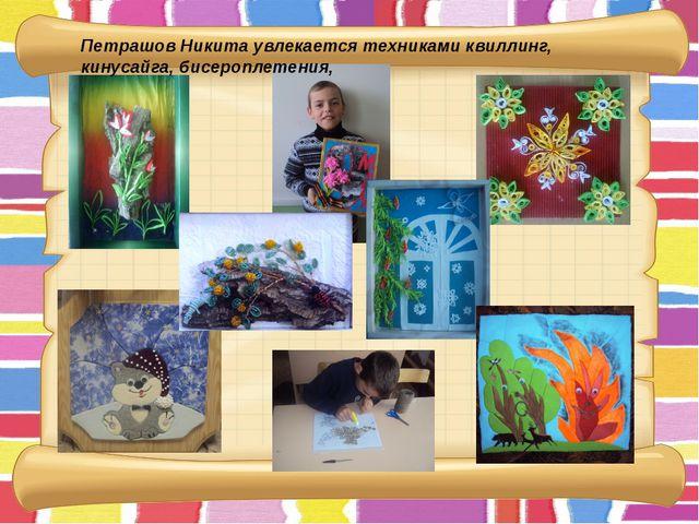 Петрашов Никита увлекается техниками квиллинг, кинусайга, бисероплетения,