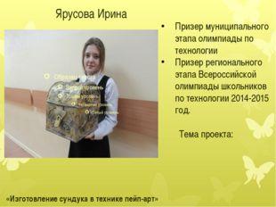 Ярусова Ирина Призер муниципального этапа олимпиады по технологии Призер рег