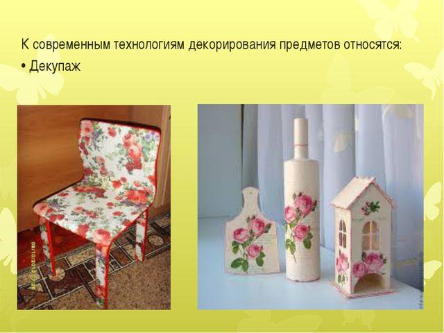 К современным технологиям декорирования предметов относятся: • Декупаж