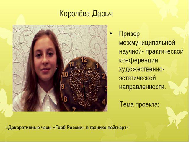 Королёва Дарья Призер межмуниципальной научной- практической конференции худ...