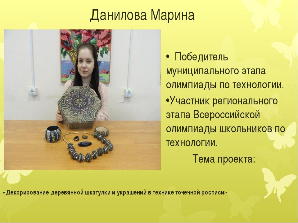 • Победитель муниципального этапа олимпиады по технологии. •Участник региона...
