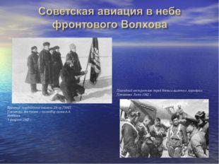 Вручение гвардейского знамени 29-му ГИАП. Плеханово. На колене – командир пол