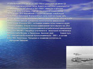 В небе Волхова 29-й ГВИАП за 1942–1943 гг. уничтожил не менее 120 немецких с