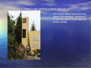 Память о вас земляки в наших сердцах На стелле памятника высечены имена 331 з
