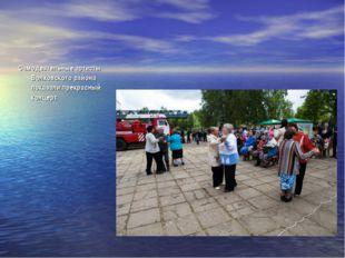 Самодеятельные артисты Волховского района показали прекрасный концерт
