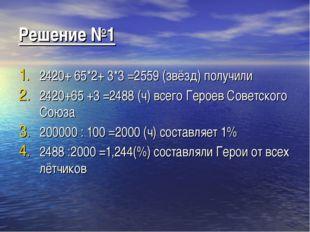 Решение №1 2420+ 65*2+ 3*3 =2559 (звёзд) получили 2420+65 +3 =2488 (ч) всего