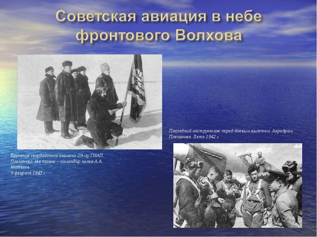 Вручение гвардейского знамени 29-му ГИАП. Плеханово. На колене – командир пол...