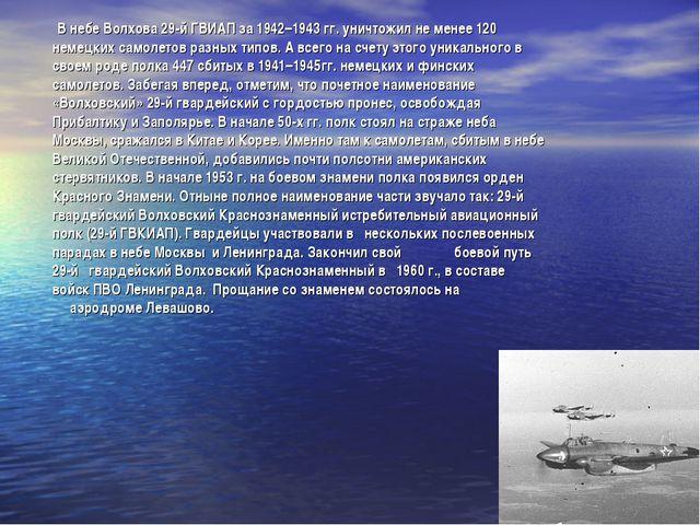 В небе Волхова 29-й ГВИАП за 1942–1943 гг. уничтожил не менее 120 немецких с...