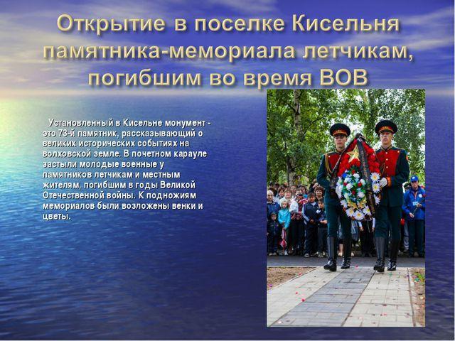 Установленный в Кисельне монумент - это 73-й памятник, рассказывающий о вели...