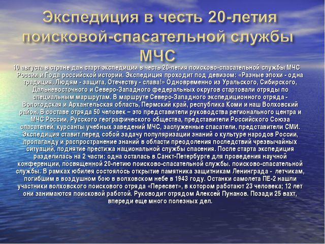 10 августа в стране дан старт экспедиции в честь 20-летия поисково-спасатель...