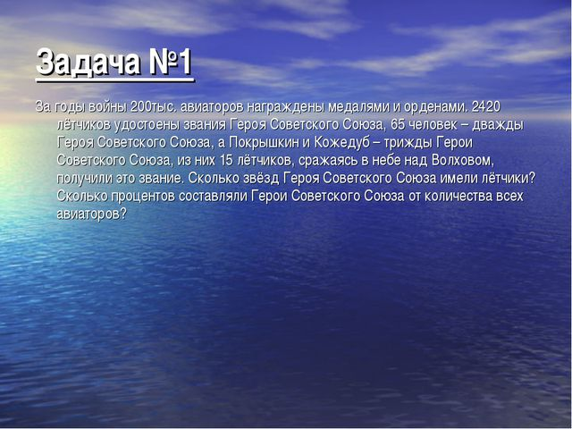 Задача №1 За годы войны 200тыс. авиаторов награждены медалями и орденами. 242...