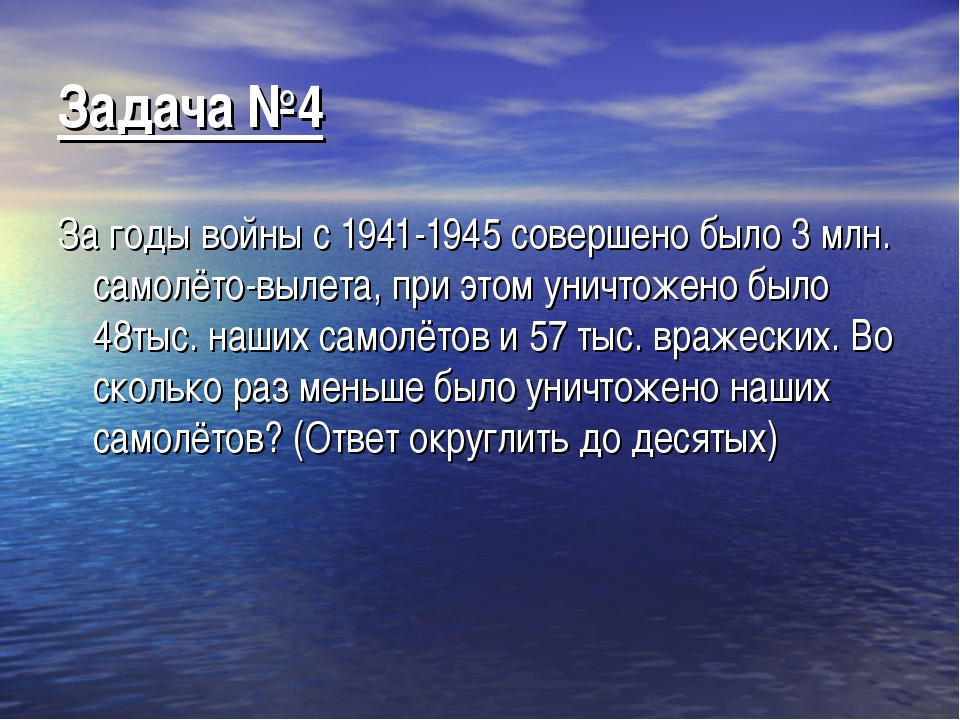 Задача №4 За годы войны с 1941-1945 совершено было 3 млн. самолёто-вылета, пр...