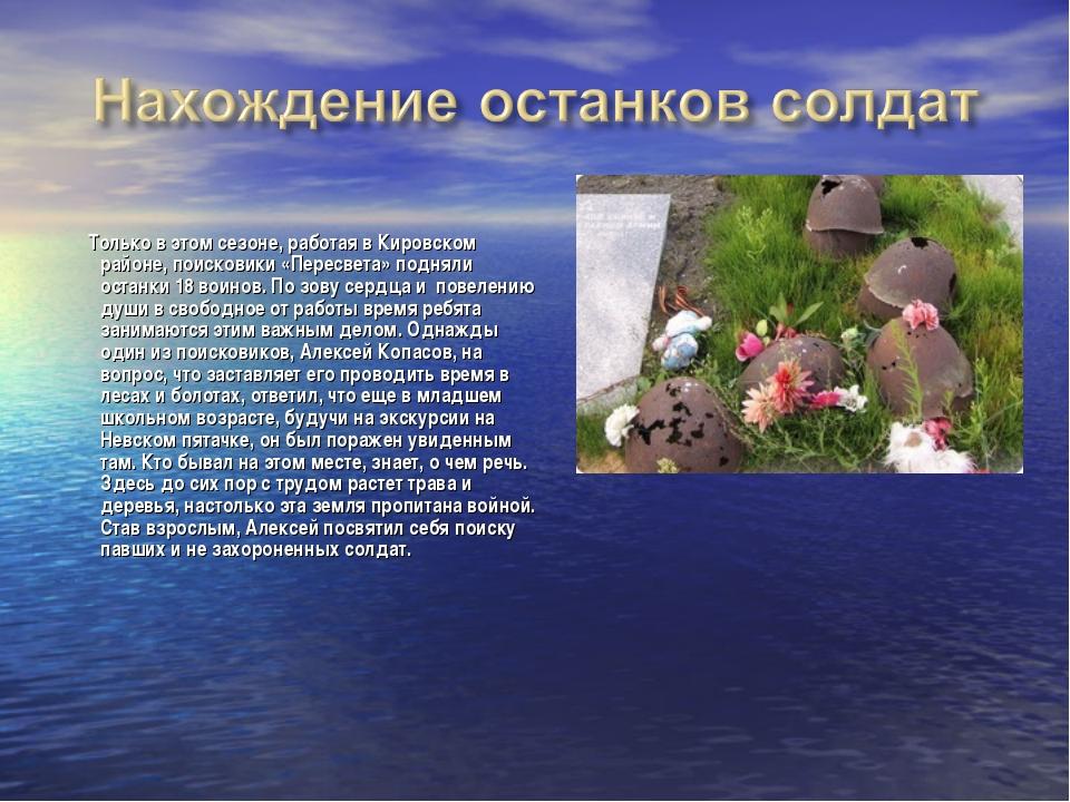 Только в этом сезоне, работая в Кировском районе, поисковики «Пересвета» под...