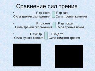 Сравнение сил трения F тр скол > F тр кач Сила трения скольжения > Сила трени